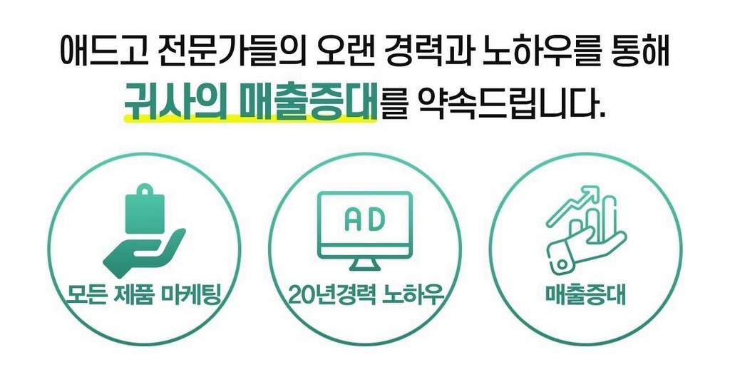 마포구홈페이지제작업체광고대행사